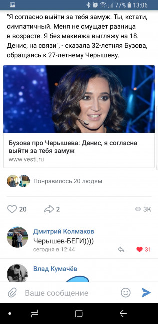 Screenshot_20180708-130647_VK.jpg